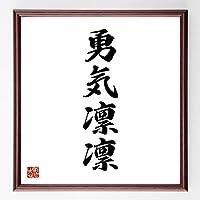 書道色紙/四字熟語『勇気凛凛』/濃茶額付/受注後直筆(千言堂)/Z1033