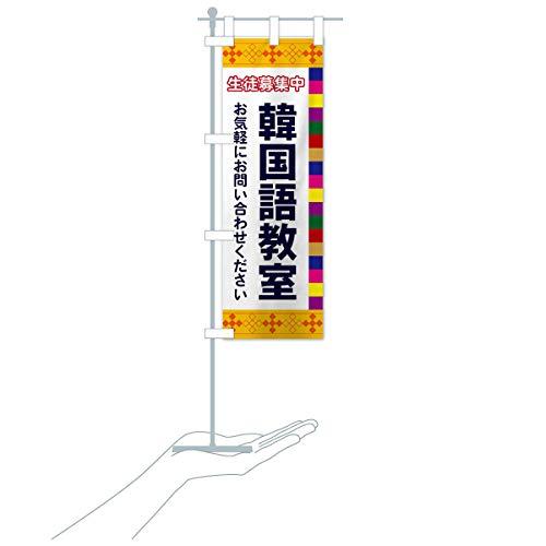 卓上ミニ韓国語教室 のぼり旗 サイズ選べます(卓上ミニのぼり10x30cm 立て台付き)