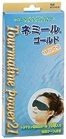 ネミール ゴールド トルマリンパワー21