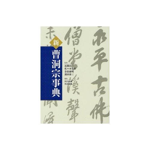 新曹洞宗事典
