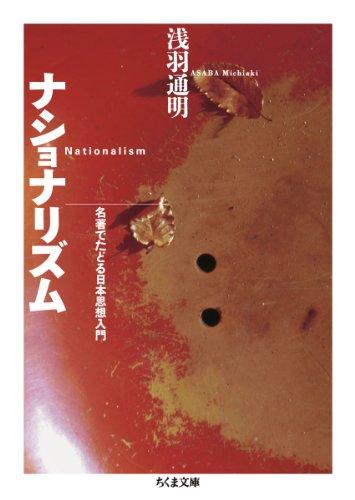 ナショナリズム: 名著でたどる日本思想入門 (ちくま文庫)