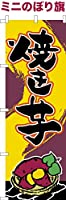 卓上ミニのぼり旗 「焼き芋」やきいも 秋の味覚 短納期 既製品 13cm×39cm ミニのぼり
