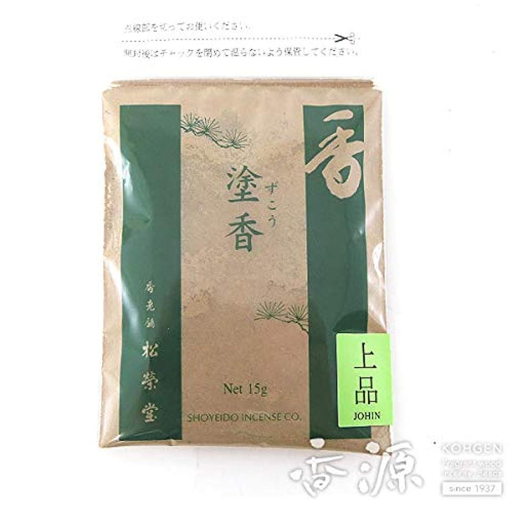 酸従事するバイバイ松栄堂のお香 上品塗香 15g