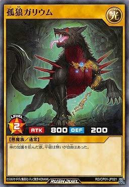 遊戯王ラッシュデュエル RD/CP01-JP021 孤狼ガリウム