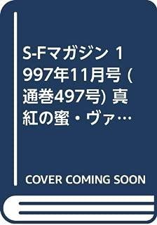 S-Fマガジン 1997年11月号 (通巻497号) 真紅の蜜・ヴァンパイア・ホラー特集