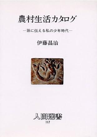 農村生活カタログ―孫に伝える私の少年時代 (人間選書)