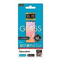 ギャラクシー SCG01 SC-51A Galaxy S20 5G ガラスフィルム 防埃 10H ブルーライトカット ソーダガラス