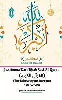 Juz Amma Dari Kitab Suci Al-Quran (القرآن الكريم) Edisi Bahasa Inggris Berwarna Lite Version