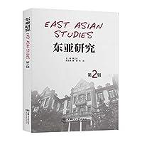 东亚研究 第2辑*