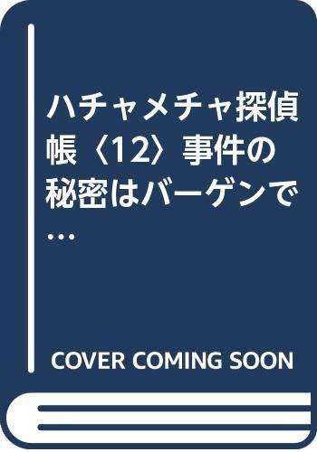ハチャメチャ探偵帳〈12〉事件の秘密はバーゲンで (ポプラ社文庫―SF・ミステリーシリーズ)の詳細を見る