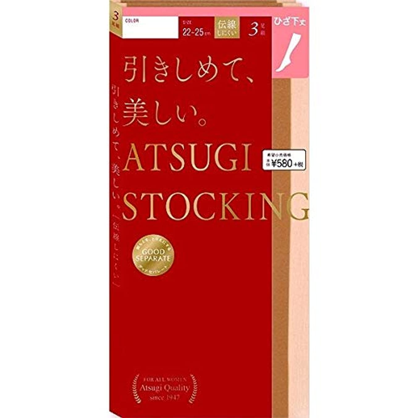送料見ましたメッセンジャーアツギ ASTIGU 引き締めて美しい。ひざ下丈 ベビーベージュ サイズ22~25cm