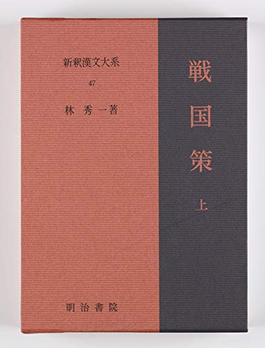戦国策 上 新釈漢文大系 (47)