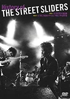History of THE STREET SLIDERS [DVD]