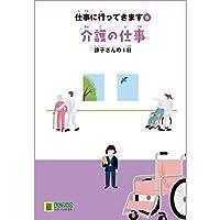 介護の仕事―諒子さんの1日 (LLブックやさしくよめる本―仕事に行ってきます)