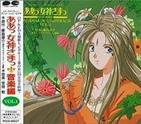 Ah My Goddess V.1 by Japanimation (1997-08-21)