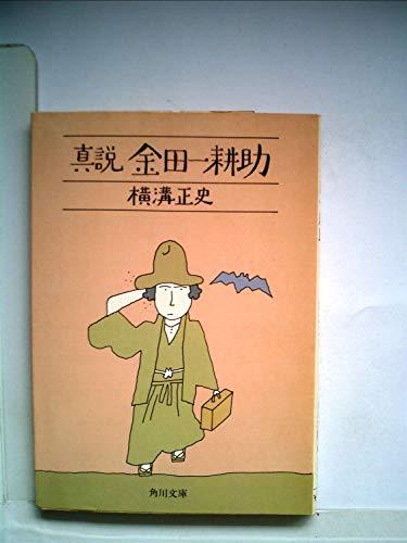 真説金田一耕助 (1979年) (角川文庫)