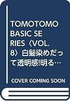 TOMOTOMO BASIC SERIES〈VOL.8〉白髪染めだって透明感!明るく染めるグレイカラーTips