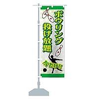 ボウリング のぼり旗 サイズ選べます(ショート60x150cm 左チチ)