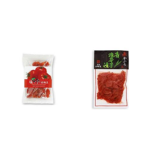 [2点セット] 朝どり 塩とまと甘納豆(150g)・飛騨山味屋 赤かぶら 青唐辛子漬(140g)