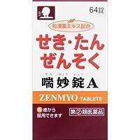 【指定第2類医薬品】喘妙錠A 96錠 ×2