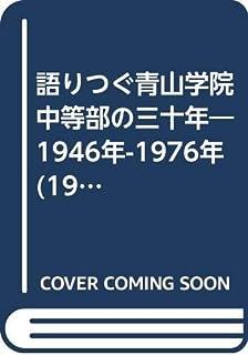 語りつぐ青山学院中等部の三十年―1946年-1976年 (1976年)
