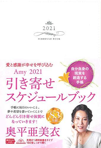 愛と感謝が幸せを呼び込む Amy2021 引き寄せスケジュールブック