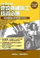 41Y+GJaFeJL. SL200  - 建設機械施工技士試験 01