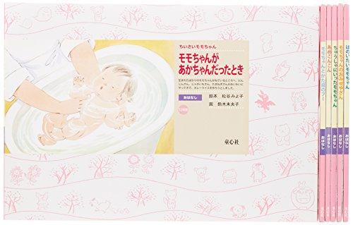 (紙芝居)ちいさいモモちゃん 全6巻 (松谷みよ子かみしばい ちいさいモモちゃん)