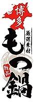 【受注生産】既製品 のぼり 旗 もつ鍋 博多 厳選素材 絶品 モツ鍋 もつ モツ 1washoku05