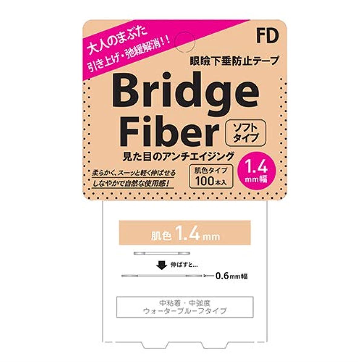 カトリック教徒切り刻む毒液FD ブリッジファイバーソフト (Bridge Fiber Soft) 肌色(ヌーディー) 100本入 1.4mm