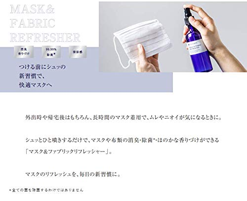 プラウドメンマスク&ファブリックリフレッシャーミニ携帯用15ml(グルーミング・シトラスの香り)マスクスプレー除菌消臭日本製冷感