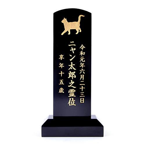 Pet&Love. ペットの位牌 オーダーメイド 天然木製 猫用 シンプル シルエット 文字内容指定できます (ブラック)