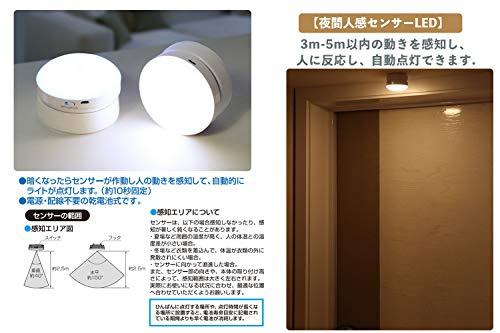 ライト 室内 センサー