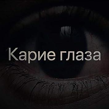 Карие глаза