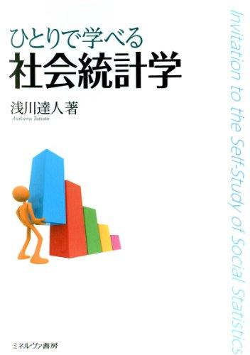 ひとりで学べる社会統計学
