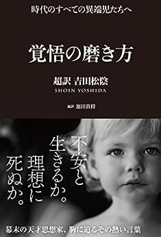 [池田貴将]の覚悟の磨き方 超訳 吉田松陰