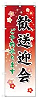 のぼり旗 歓送迎会 (W600×H1800)5-16973