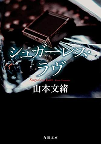 シュガーレス・ラヴ (角川文庫)