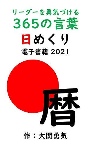 ridawoyukidukerusanbyakurokujugonokotoba himekuridenshishoseki2021 (Japanese Edition)