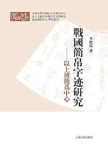 战国简帛字迹研究——以上博简为中心(A Study of the Silk Script in the Warring States Period----Chu Bamboo Books of Warring States Period in Shanghai Museum as the Center) (English Edition)