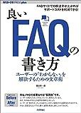 良いFAQの書き方──ユーザーの「わからない」を解決するための文章術 WEB+DB PRESS plus