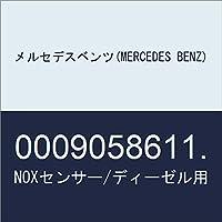 メルセデスベンツ(MERCEDES BENZ) NOXセンサー/ディーゼル用 0009058611.