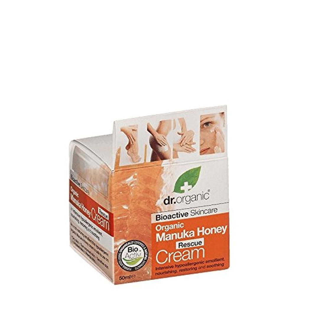 死にかけているラフ恥ずかしいDr Organic Manuka Honey Rescue Cream (Pack of 2) - Dr有機マヌカハニーレスキュークリーム (x2) [並行輸入品]