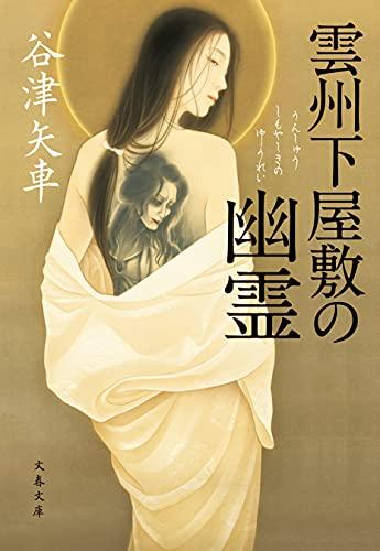 雲州下屋敷の幽霊 (文春文庫)