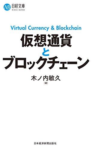 仮想通貨とブロックチェーン (日本経済新聞出版)