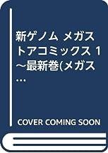 新ゲノム メガストアコミックス 1~最新巻(メガストアコミックス) [マーケットプレイス コミックセット]