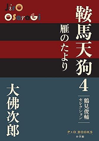 鞍馬天狗 4 雁のたより: 鶴見俊輔セレクション (P+D BOOKS)