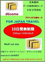 MINEOプリペイドSIMカード 10日間(1日2GB使用可能)4G/LTE対応データ通信用