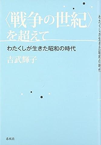"""""""戦争の世紀""""を超えて―わたくしが生きた昭和の時代"""