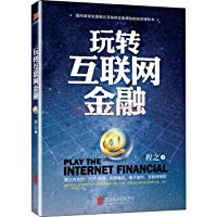 Fun Internet banking(Chinese Edition)